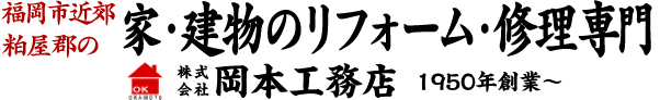 福岡市近郊・粕屋郡の家のリフォーム・修理専門の株式会社岡本工務店